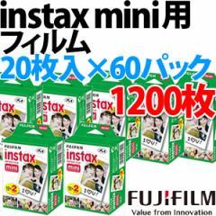 【フィルム】富士フイルム instax mini 2パック品(20枚入×60)WW2*60個 1200枚セット