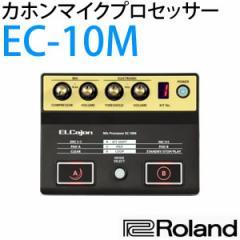 【送料無料】 ローランド カホンマイクプロセッサー EC-10M 【メール便不可】