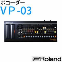 【送料無料】 ローランド ボコーダー VP-03 【メール便不可】