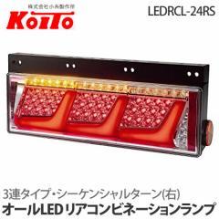 LEDRCL-24RS トラック用LEDテールランプ オールLEDリアコンビネーションランプ 3連タイプ シーケンシャルターン(右) 小糸製作所