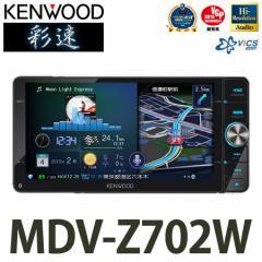 JVCケンウッド カーナビ 彩速 MDV-Z702W 200mmワイドモデル 16GB ワイドメモリーナビ