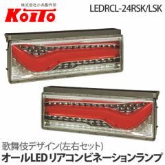 【左右セット】 [KOITO] LEDRCL-24RSK/LSK トラック用テールランプ オールLEDリアコンビネーションランプ 歌舞伎デザイン 小糸製作所