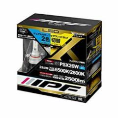 【カー用品】IPF 56DFLB LEDデュアルカラーフォグランプバルブ