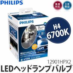 PHILIPS(フィリップス) 12901HPX2 エクストリーム...