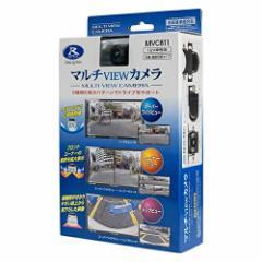 【カー用品】データシステム MVC811 マルチビューカメラ