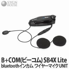 サインハウス【バイク用品】00078558 B+COM(ビーコム) SB4X Lite bluetoothインカム ワイヤーマイク UNIT