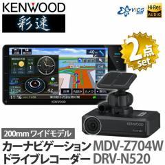 JVCケンウッド【カーナビ/ドラレコ2点セット】MDV-Z704W DVD/USB/SD AVナビゲーションシステム / DRV-N520 ドライブレコーダー