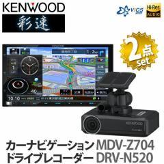 JVCケンウッド【カーナビ/ドラレコ2点セット】MDV-Z704 DVD/USB/SD AVナビゲーションシステム / DRV-N520 ドライブレコーダー