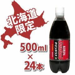 キリン【飲料】キリン ガラナ 500mlペットボトル×24本