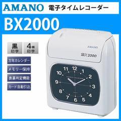【少人数オフィス・お店に最適な1台】AMANO(アマノ) 電子タイムレコーダー BX2000【送料無料】【メール便不可】