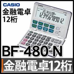 (メール便可:1点まで)カシオ 金融電卓 BF-480-N メーカー再生品 12桁