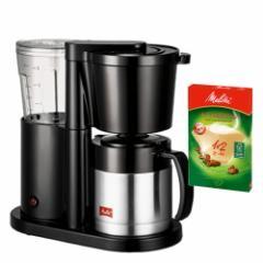 メリタ【コーヒーメーカー】オルフィ  SKT52-1-B & アロマジックナチュラルブラウン1×2