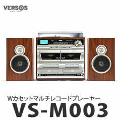 ベルソス【Wカセットマルチレコードプレーヤー】 VS-M003