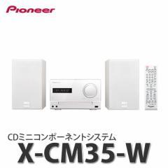 パイオニア【CDミニコンポ】 X-CM35-W