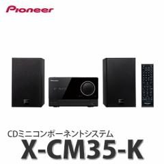 パイオニア【CDミニコンポ】 X-CM35-K