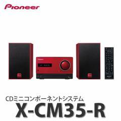 パイオニア【CDミニコンポ】 X-CM35-R