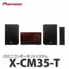 パイオニア【CDミニコンポ】 X-CM35-T