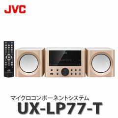 JVCケンウッド【ミニコンポ】 UX-LP77-T