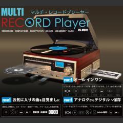 ベルソス【マルチレコードプレーヤー】 VS-M001