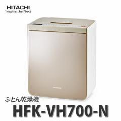 日立【布団乾燥機】 HFK-VH700(N)