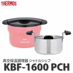 サーモス【シャトルシェフ】 KBF-1600 PCH