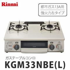 リンナイ【ガステーブル】 KGM33NBE(L) 13A用