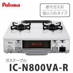 パロマ【ガステーブル】 IC-N800VA-R 13A