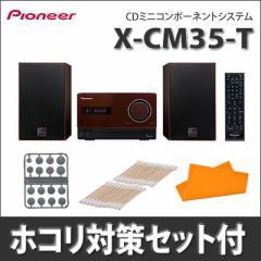 【セット】パイオニア【CDミニコンポ】 X-CM35-T &AC200&AT6063&KA-38