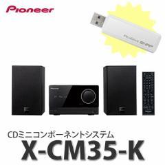 【セット】パイオニア【CDミニコンポ】 X-CM35-K&GH-UFD4GSN