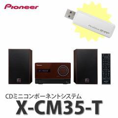 【セット】パイオニア【CDミニコンポ】 X-CM35-T&GH-UFD4GSN