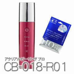 【セット】COSBEAUTY【美容機器】 アクリアルピーリングプロ ワインレッド CB-018-R01 & 化粧水マスク