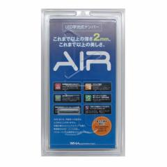 ワーコーポレーション【車用品】LED字光式ナンバープレート エアー (2枚入り)