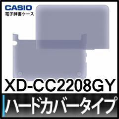【XD-Uシリーズ対応】カシオ 【電子辞書ケース】XD-CC2208GY グレー