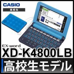 カシオ 【電子辞書】 XD-K4800LB 高校生モデル