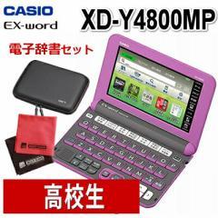 【セット】カシオ XD-Y4800MP 高校生モデル&フィルム&DJC-006BK&マイクロファイバークロスセット