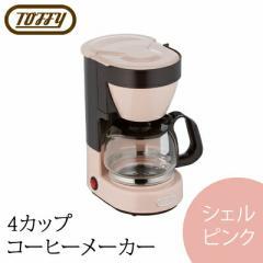 【送料無料】【紙フィルター不要】Toffy K-CM1-SP シェルピンク 4カップコーヒーメーカー