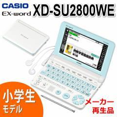 【メーカー再生品】カシオ 【電子辞書】XD-SU2800WE