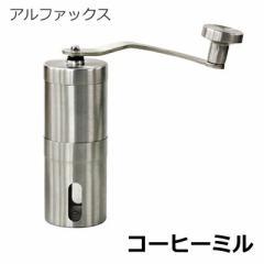 (1〜2人分)(粗さ調節可能コンパクトミル)アルファックス コーヒーミル AP-620303