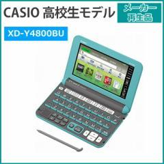 【R】【電子辞書】カシオ XD-Y4800BU 高校生モデル 【メーカー再生品】