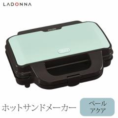 【調理器具】ラドンナ Toffy K-HS1-PA アクア ホットサンドメーカー