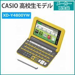 【R】【電子辞書】カシオ XD-Y4800YW 高校生モデル 【メーカー再生品】