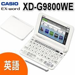 カシオ【電子辞書】XD-G9800WE 英語モデル