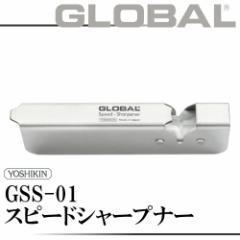 (GLOBAL両刃包丁用研ぎ器)グローバル GLOBALスピードシャープナー GSS-01