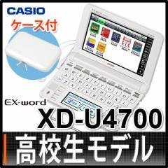 【送料無料】カシオ 高校生モデル電子辞書 XD-U4700&XD-CC2302WE ケースセット エクスワード XD-U47CCWE-SET 【メール便不可】