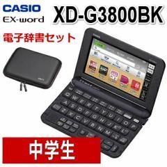 【セット】 カシオ XD-G3800BK&ケース&保護フィルム&デジタル単語帳&マイクロファイバークロスセット