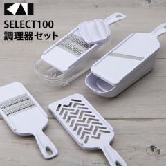 【送料無料】【スライサー/せん切り器他セット】貝印 SELECT100 調理器セット DH-3027 [DH3027][セレクト100]【メール便不可】