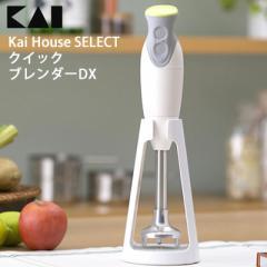 貝印 【調理器具】DK-5205 クイックブレンダーDX Kai House SELECT