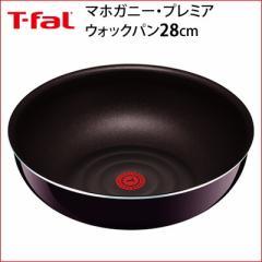 T-fal 【調理器具】L63119 ウォックパン28cm ネオマホガニー・プレミア