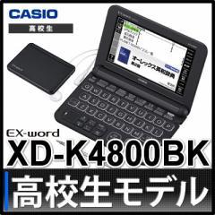 【メーカー再生品】カシオ 【電子辞書】 XD-K4800BK 高校生モデル