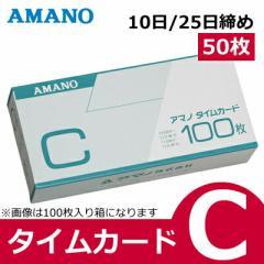 【メール便可:2個まで】アマノ 標準タイムカード C 50枚ハーフパック※化粧箱なし [AMANO]【BX・EX・DX・RS・Mシリーズ用】